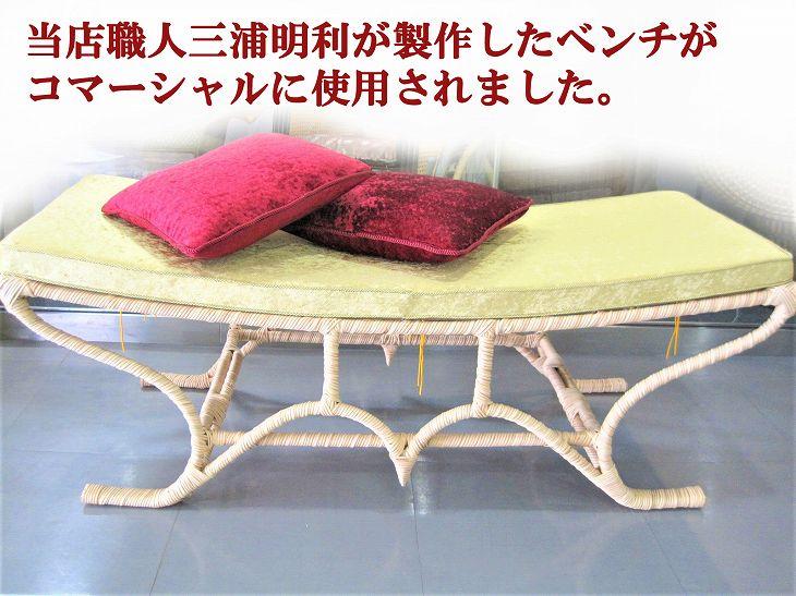 当店職人三浦明利が製作したベンチがコマーシャルに使用されました。