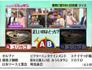 日本テレビQuizジショモンゆりかご放送の様子