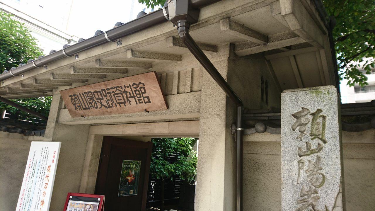 広島市中区袋町にある頼山陽史跡資料館
