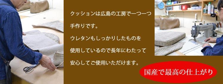 クッションは広島の工房手作り