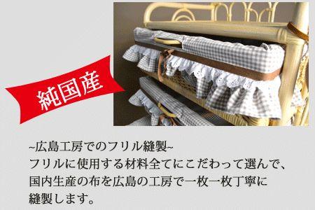 純国産広島工房でのフリル縫製