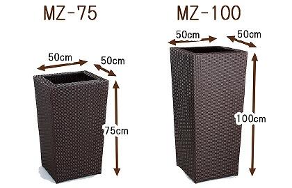MZ-75、MZ-100商品寸法