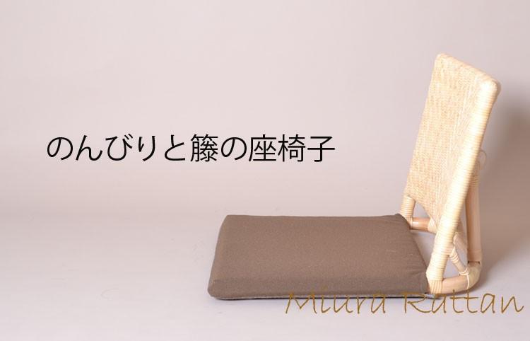 籐(ラタン)の座椅子・ナチュラル