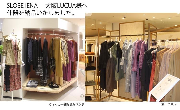 籐の店舗用什器を「SLOBE IENA 大阪LUCUA」様へ納品しました