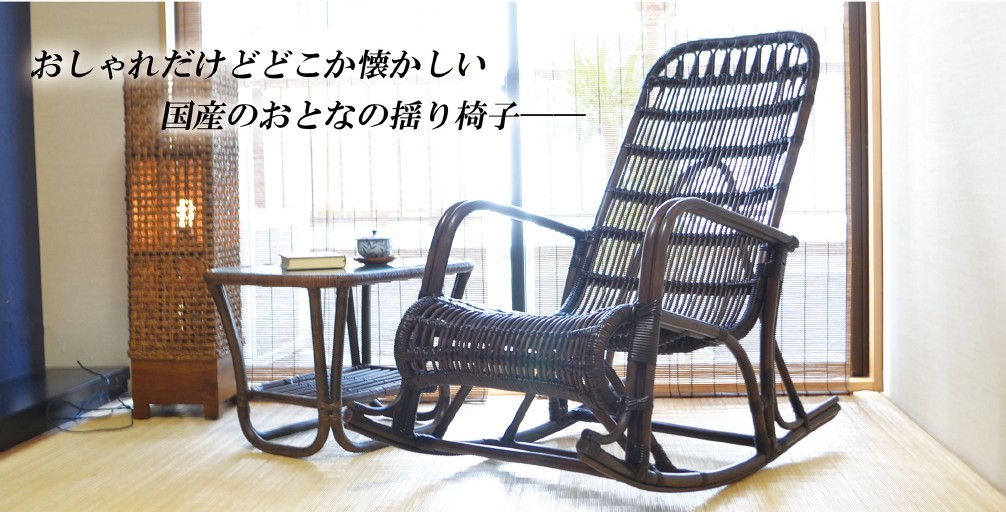 おしゃれだけどどこか懐かしい。国産のおとなの揺り椅子。