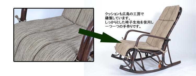 クッションも広島の工房で縫製しています。しっかりとした椅子生地を使用し、一つ一つの手作りです。