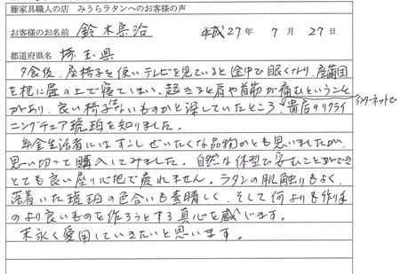 鈴木 宗治様 MK-672