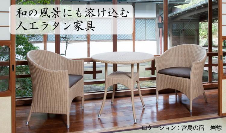 和の風景にも溶け込む人工ラタン家具