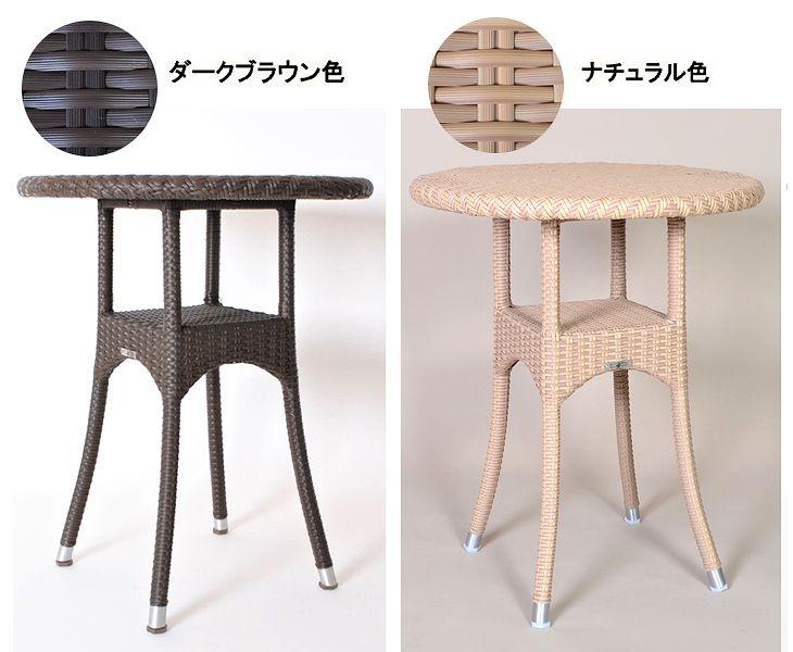 コライユカフェテーブルS