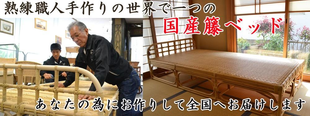 熟練職人手作りの世界で一つの国産籐ベッド。あなたの為にお作りして全国にお届けします。