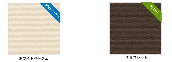 クッションの生地はホワイトベージュとチョコレートの2色からお選びください。