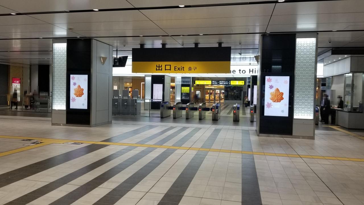 1,新幹線から降りて改札へ向かいます。