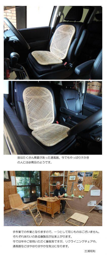 涼やかな籐家具