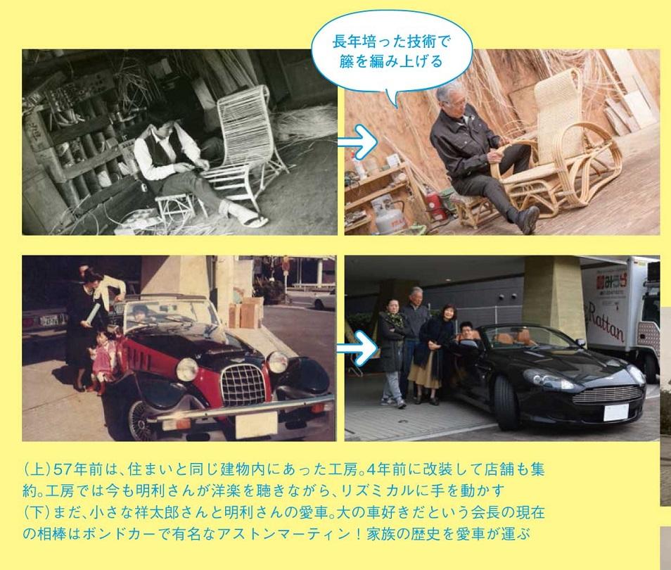 籐椅子製作風景と大好きな車と記念撮影