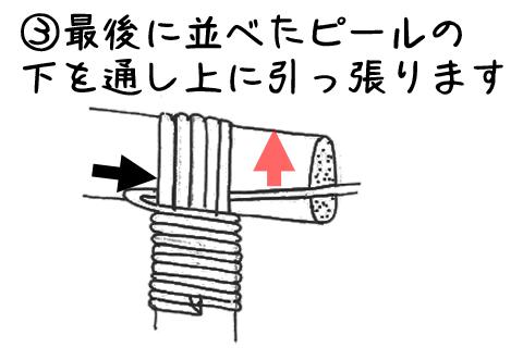 ③最後に並べたピールの下を通し上に引っ張ります。