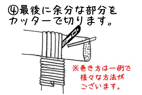 ④最後に余分な部分をカッターで切ります。