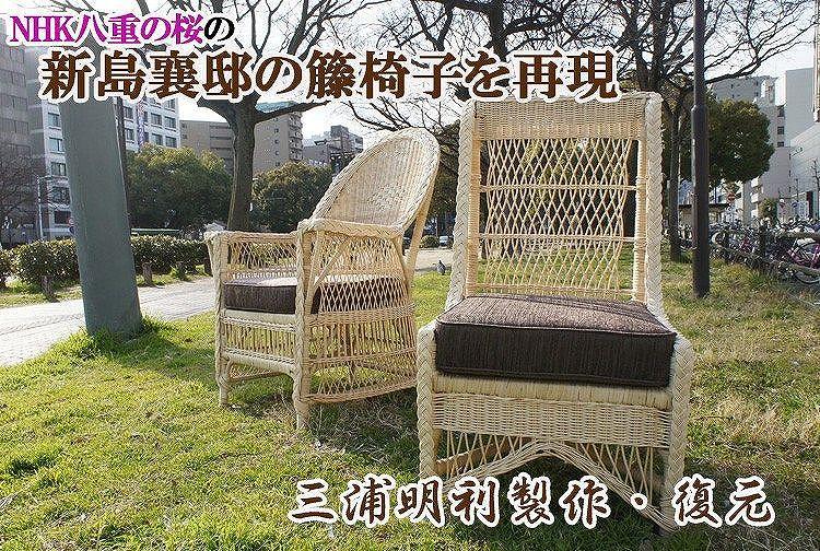 新島襄氏旧邸の籐椅子を復元
