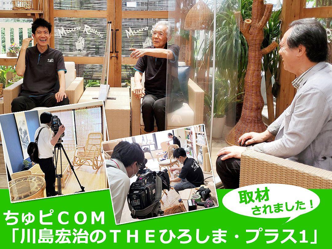 ちゅピCOM 11ch「川島宏治のTHEひろしま・プラス1」みうらラタン取材されました!