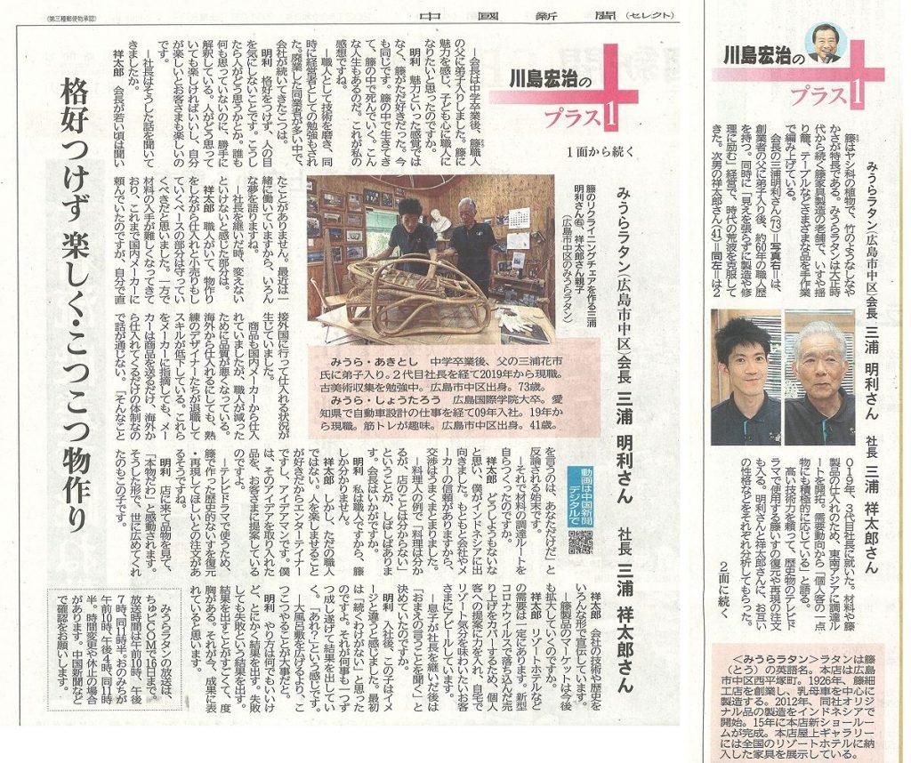 中国新聞SELECT「川島宏治のプラス1」でみうらラタンが紹介されました。